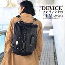 台灣現貨 【日本品牌包 DEIVICE】男背包 升級版 後背包 3合1功能 DRH30048-36