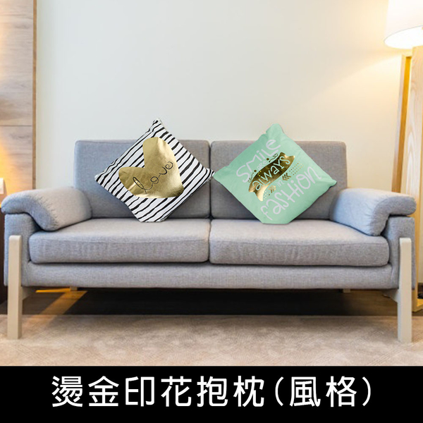 【促銷】珠友 GB-50613 燙金印花抱枕(風格)靠枕/墊枕