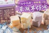 仁美冰品草湖芋頭冰(32盒/箱)