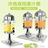 飲料桶豪華不銹鋼單頭果汁鼎 雙頭自助餐飲料機冷飲機雙缸奶茶桶 color shop YYP