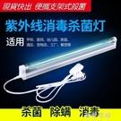 【現貨直出】紫外線消毒燈 110v家用殺菌燈除?紫外線燈臭氧紫光消