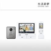 國際牌 PANASONIC【VL-SWH705KL】視訊門鈴 7吋螢幕 廣角鏡頭 子機連結 手機連結