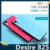 HTC Desire 825 逸彩系列保護套 軟殼 純色貼皮 舒適皮紋 超薄全包款 矽膠套 手機套 手機殼