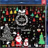 買一送一 耶誕節裝飾品牆貼紙店鋪櫥窗佈置玻璃門貼紙場景聖誕樹老人窗貼畫