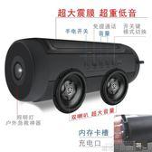 藍芽收音機 無線圓柱藍芽低音炮自行車小音響便攜插卡收音機戶外騎行音響 igo 城市科技旗艦
