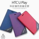 斜紋撞色 手機皮套 HTC U Play 手機殼 掀蓋皮套 手機支架 保護套 軟殼 保護殼 插卡 U2U