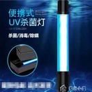 現貨 消毒燈 110V紫外線家用商用除蟎...