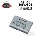 CANON NB-12L原廠鋰電池 使用原廠電池,品質有保障《台南/上新》