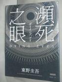 【書寶二手書T9/一般小說_JFR】瀕死之眼(新版)_東野圭吾