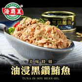 【海霸王】油浸黑鑽鮪魚6罐組(100g(固形量:55公克) /六罐/盒)