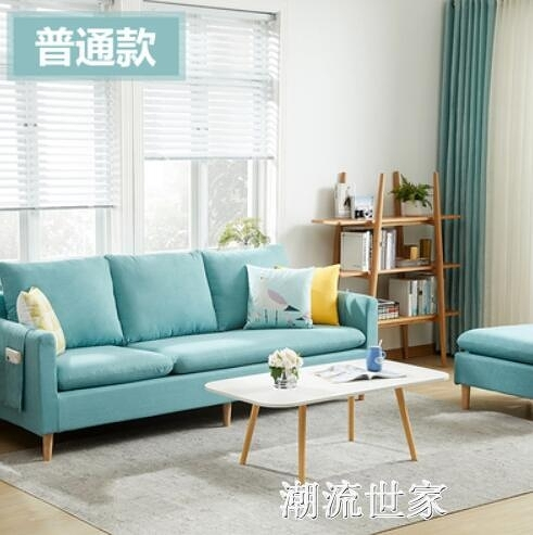 北歐沙發簡約現代小戶型布藝沙發三人位組合客廳家具整裝轉角沙發MBS『潮流世家』