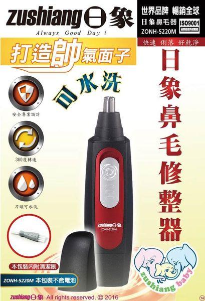 ★日象★電動鼻毛修整器(電池式) ZONH-5220M