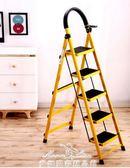 家用折疊梯子多功能人字梯移動樓梯加厚室內扶梯四步伸縮小梯子 全館免運igo