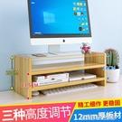 電腦顯示器增高架底座支架收納盒辦公室桌面收納整理置物架子神器