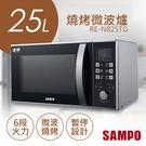 【聲寶SAMPO】25L天廚微電腦燒烤微波爐 RE-N825TG