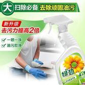 綠勁強力廚房清潔劑去重油污凈去油去污洗瓷磚萬能清潔 『洛小仙女鞋』