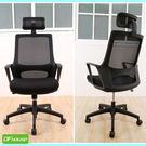 《DFhouse》限量20台促銷!造型美背人體工學椅*成型泡棉 強化尼龍五爪 辦公椅 電腦椅