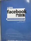【書寶二手書T7/網路_LLI】大家的facebook問題集_PCuSER研究室
