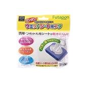 日本製濕紙巾專用蓋扣夾式
