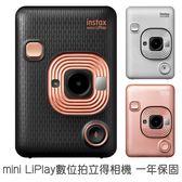 [預購] Fujifilm 富士【 instax mini LiPlay 數位拍立得相機】公司貨一年保固 菲林因斯特