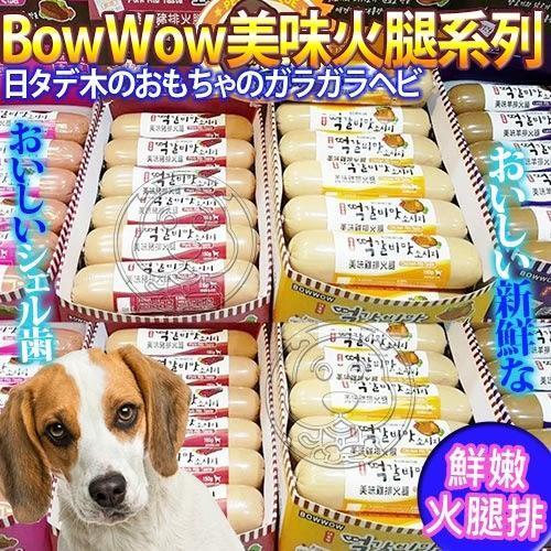 【zoo寵物商城】韓國BOWWOW》美味火腿條系列狗零食多種口味150g/支
