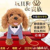 兒童電動玩具狗模擬泰迪牽繩狗音樂走路小狗智慧機器狗狗毛絨玩具 水晶鞋坊