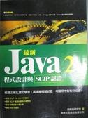 【書寶二手書T4/電腦_LKW】最新 Java 2 程式設計與 SCJP 認證_施威銘研究室_無光碟