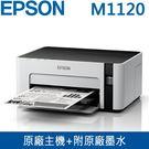 【免運費】EPSON M1120 黑白 高速 三合一 原廠連續供墨複合機