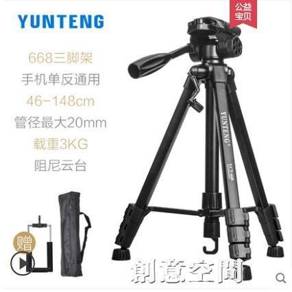 云騰668便攜三角架通用手機俯拍攝vlog抖音視頻直播自拍照相機支架NMS【創意新品】