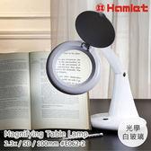 Hamlet 2.3x/5D/100mm 書桌型LED護眼檯燈放大鏡2.3x/5D/