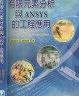 二手書R2YB 95年5月初版一刷《有限元素分析與ANSYS的工程應用 無CD》