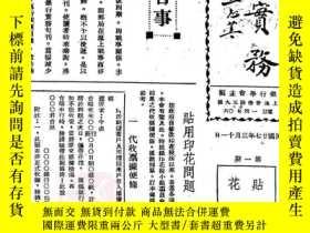 二手書博民逛書店罕見銀行實務(復一卬一本一彩)Y244988 上海 銀行學會 銀行類專業刊物 出版1938