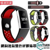 耐克雙色錶帶 Fitbit Versa 2 Charge 2 3 4 矽膠手錶錶帶 圓孔透氣 防汗防丟 腕帶 替換帶