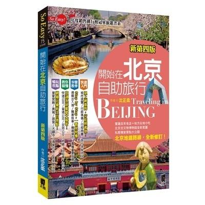 開始在北京自助旅行(新第四版)