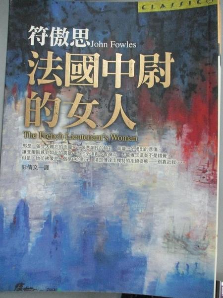 【書寶二手書T6/翻譯小說_BHY】法國中尉的女人_約翰符傲思, 彭倩文