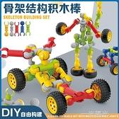 兒童積木多功能骨架關節棒益智DIY拼插拼裝玩具男孩女孩3-4-6歲  一米陽光