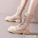 網紗靴 鏤空馬丁靴女夏季薄款新款厚底網面女靴子英倫風網紅厚底短靴 生活主義