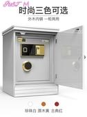 保險箱歐奈斯保險櫃家用指紋密碼55cm保險箱隱形小櫃衣櫃迷你防盜防撬保管箱WIFI智慧監控LX