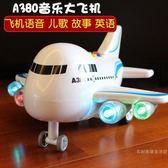 會講英語的音樂大飛機玩具兒童慣性音樂客機兒歌故事飛機語音播報 【快速出貨八五折鉅惠】