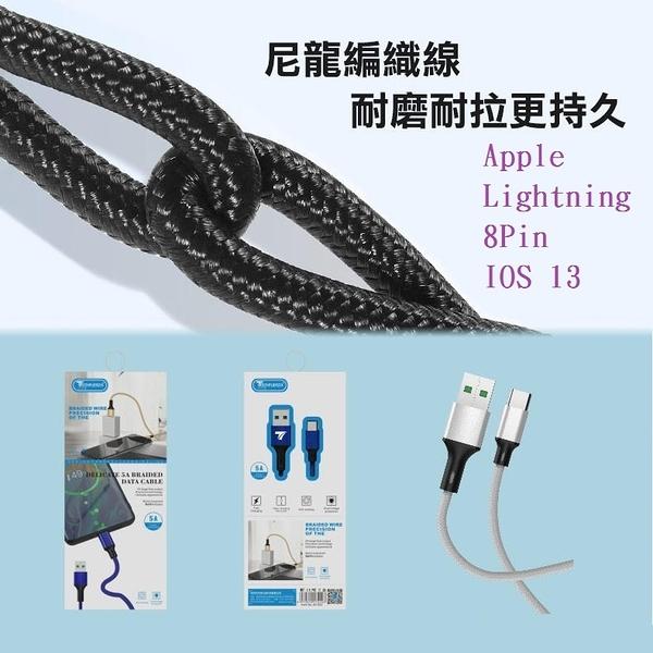 【5A快充】Apple Lightning 8Pin IOS 13 尼龍編織 傳輸充電線 iPhone 6 7 8 X 11