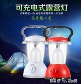 led超亮帳篷燈可充電戶外露營馬燈應急家用停電太陽能照明燈 潔思米