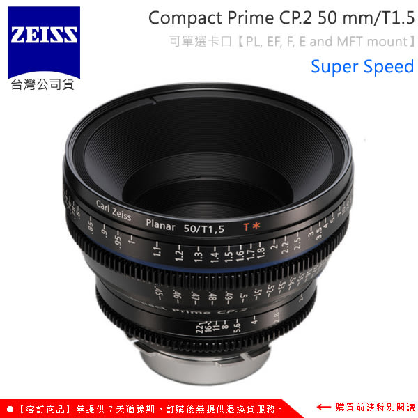 EGE 一番購】【客訂】Zeiss CP.2 50mm/T1.5 Super Speed 電影鏡頭【公司貨】