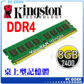 ☆pcgoex 軒揚☆ 金士頓 Kingston 8GB / 8G DDR4 2400 桌上型記憶體
