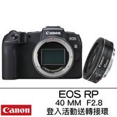 Canon EOS RP + EF 40mm f/2.8 STM 2/29前登錄送轉接環+原燒餐券*2   無反 總代理公司貨 降價有感 德寶光學