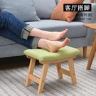 墊腳凳 實木小板凳家用小凳子沙發凳客廳茶...