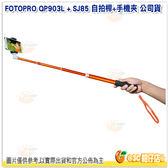 送 SJ-85 手機夾 富圖寶 FOTOPRO QP-903L 自拍桿 橘 湧蓮公司貨 自拍神器 自拍棒 自拍架 QP903L RX100