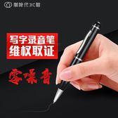 專業微型取證錄音筆 高清遠距降噪學生機器寫字MP3超小迷你防隱形 【創時代3c館】