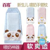 嬰兒涼席手臂涼席抱寶寶手臂枕頭夏季喂奶嬰兒手臂墊冰絲哺乳套袖胳膊夏天