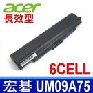 宏碁 ACER UM09A75 原廠規格 電池 Aspire ZA3 ZG8 D531 531H 751 7511 751H AO751 AO751H AO531H