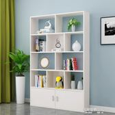 書架書柜自由組合兒童儲物柜帶門簡約現代置物柜客廳書櫥落地玄關YYS  凱斯盾數位3C